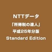 「所得税の達人」平成25年分版 Standard Edition [ライセンスソフト]