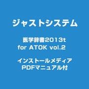 医学辞書2013 for ATOK vol.2 インストールメディア PDFマニュアル付 [Windowsソフト]