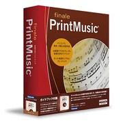 PrintMusic 2011ガイドブック付属