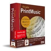 PrintMusic 2011アカデミック ガイドブック付属