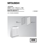 MAPR-864HFT [交換用フィルター]