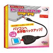 3DSLL/3DS用 セーブバックアップアダプタ [周辺機器 データバックアップ]