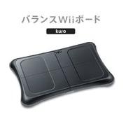 WiiUバランスWiiボード クロ [ゲーム周辺機器]