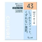 ちふれUV バイ ケーキ 詰替用43