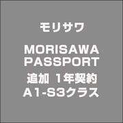 MORISAWA PASSPORT 追加 1年契約 A1-S3クラス [ライセンスソフト]