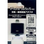 KYHE013 [充電・通信変換アダプタ Dock→ライトニング ブラック]