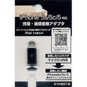 KYHE015 [充電・通信変換アダプタ マイクロUSB→ライトニング ブラック]