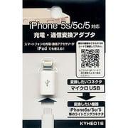 KYHE016 [充電・通信変換アダプタ マイクロUSB→ライトニング ホワイト]