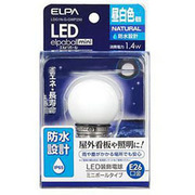 LDG1N-G-GWP250 [LED電球 装飾電球 ミニボール球形 G40 E26口金 昼白色 60lm 防水 LED elpaball mini エルパボール ミニ]