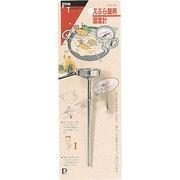 C241 [天ぷら鍋用 温度計]