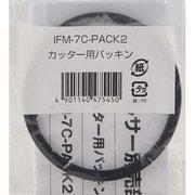 IFM-7C-PACK2 [IFM-720G-W部品 カッター用パッキン]