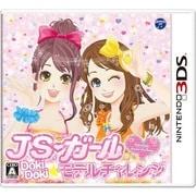 JSガール ドキドキモデルチャレンジ [3DSソフト]