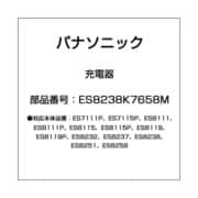 ES8238K7658M [充電器]