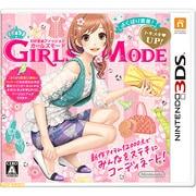 わがままファッション GIRLS MODE よくばり宣言!トキメキUP! [3DSソフト]