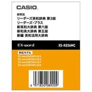 XS-KE06MC [電子辞書用追加コンテンツカード 研究社英語]