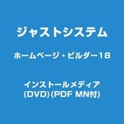 ホームページ・ビルダー18 インストールメディア(DVD)(PDF MN付) [ライセンスソフト]