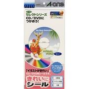80051 [きれいにシール上質紙 CD/DVD用シール2面]
