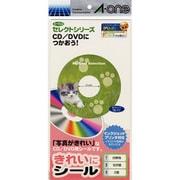 80052 [きれいにシール光沢紙 CD/DVD用シール2面]