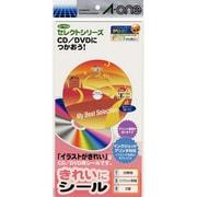 80053 [きれいにシール上質紙 CD/DVD用シール2面]
