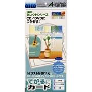 80061 [てがるにカード上質紙 CD/DVD用インデックスカード2面]