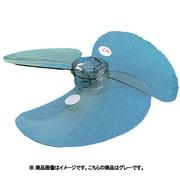 FFE234H202 [扇風機用 羽根]