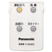FFE2810201 [扇風機用 リモコン]