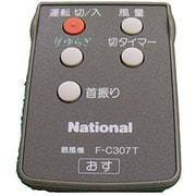 FFE281H154 [扇風機用 リモコン]