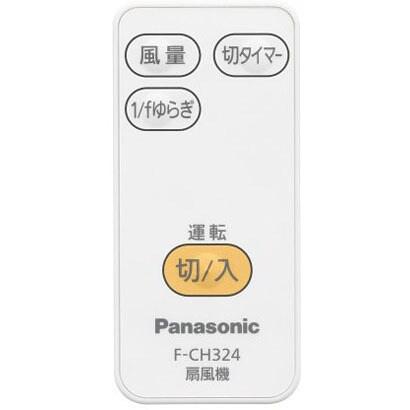 FFE2810214 [扇風機用 リモコン]