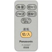 FFE2810216 [扇風機用 リモコン]
