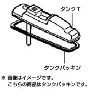 CNRAJ-103020 [冷蔵庫用 タンクパッキン]