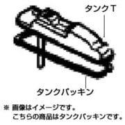 CNRAJ-107200 [冷蔵庫用 タンクパッキン]
