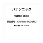 CNRMN-100560 [冷蔵庫用 潤滑剤]