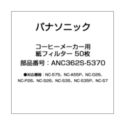 ANC362S-5370 [コーヒーメーカー用 紙フィルター 50枚]