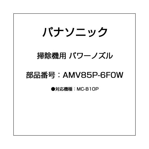 AMV85P-6F0W [掃除機用 パワーノズル]