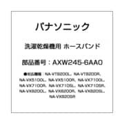AXW245-6AA0 [洗濯乾燥機用 ホースバンド]