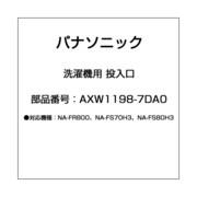AXW1198-7DA0 [洗濯機用 投入口]