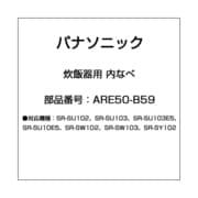 ARE50-B59 [炊飯器用 内なべ]