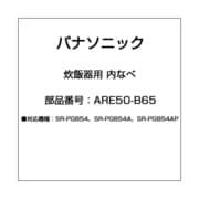 ARE50-B65 [炊飯器用 内なべ]