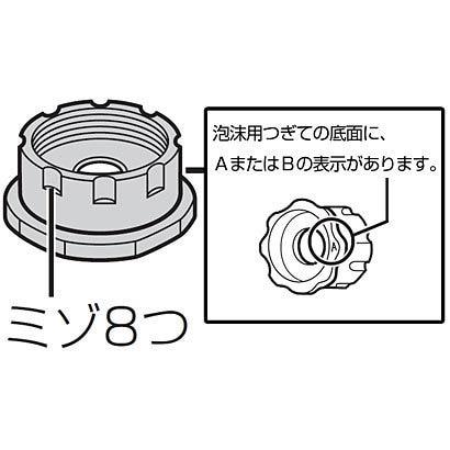 PRV-C6402W [アルカリ整水器用 泡沫用つぎてB]
