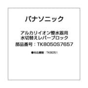 TK8050S7657 [アルカリイオン整水器用 水切替えレバーブロック]