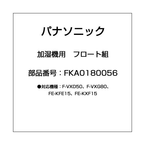 FKA0180056 [加湿機用 フロート組]