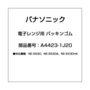 A4423-1J20 [電子レンジ用 パッキンゴム]