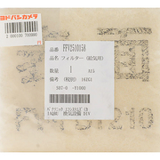 FFV2510158 [フィルター(吸気用)]