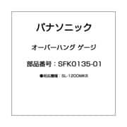 SFK0135-01 [オーバーハング ゲージ]