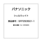 SFPZB3501-1 [シェルウェイト]