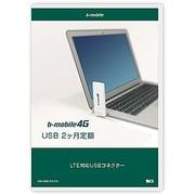 BM-AM530-2M [bモバイル4G USB 2ヶ月定額 LTE対応USBコネクター]