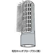 EHKA10AH7617 [毛先キャッチブローブラシ(青)]