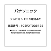 103RXT02512E [テレビ用 リモコン電池ぶた]
