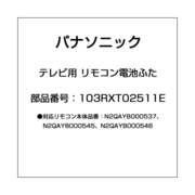 103RXT02511E [テレビ用 リモコン電池ふた]