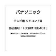 103RXT02401E [テレビ用 リモコン上扉]